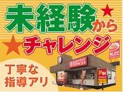 パスタ・デ・ココ 愛知扶桑店のアルバイト情報