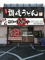 こだわり麺や 高松浜街道店のアルバイト