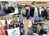 株式会社アパートナー 経理・総務のアルバイト