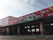 株式会社ナオイオート/車検のコバック龍ヶ岡店のアルバイト情報