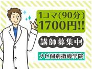 ナビ個別指導学院 春日新田校のアルバイト情報