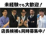 iPhone修理工房 横浜戸塚モディ店のアルバイト