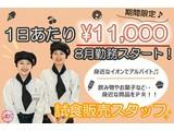 AEON 千葉ニュータウン店のアルバイト
