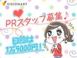 DS コクーンシティ店(アルバイト) 関東エリアのアルバイト