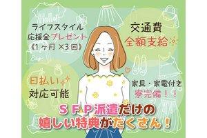 《桑名市》ジャズドリーム長島店内の販売Staff募集!!