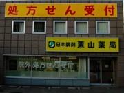 栗山薬局のアルバイト情報