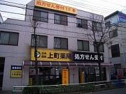 上町薬局のアルバイト情報