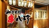 串八珍 市ヶ谷店(フリーター)のアルバイト