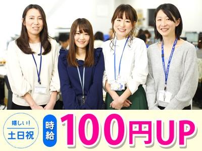 佐川急便株式会社 所沢営業所(コールセンタースタッフ)のアルバイト情報