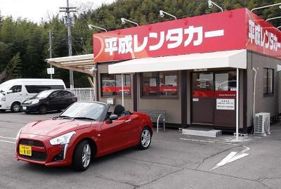 平成レンタカー 高松空港店のアルバイト情報