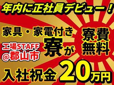 日本マニュファクチャリングサービス株式会社11/fuku154B16の求人画像