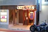 串焼酒場いっちゃんのアルバイト