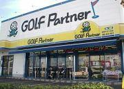 ゴルフパートナー 岡山富田店のアルバイト情報