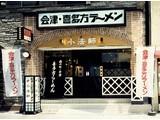 喜多方ラーメン坂内「小法師」京橋店のアルバイト