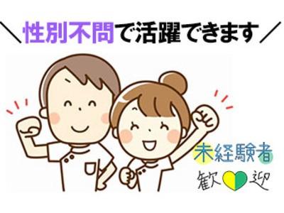 ワタキューセイモア東京支店//都立駒込病院(仕事ID:87366)の求人画像