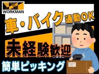 株式会社日立物流関東 前橋営業所(2)の求人画像