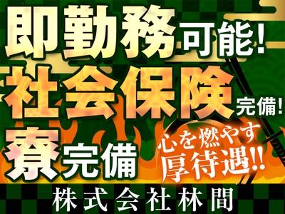 【5】株式会社林間 海老名募集センター(大和駅周辺エリア)の求人画像