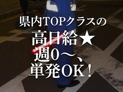 サンエス警備システム株式会社 久留米支店 -交通誘導警備員2-の求人画像
