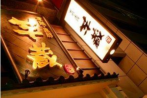 芋蔵 池袋店・ホールスタッフ:時給1,000円~/キッチンスタッフ:時給1,000円~のアルバイト・バイト詳細