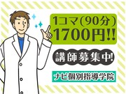 ナビ個別指導学院 上田駅前校のアルバイト情報