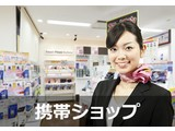 携帯ショップマリナ店のアルバイト