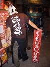 満洲屋が一番 松山大街道店のアルバイト情報