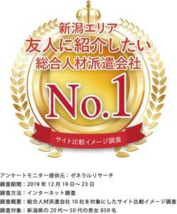 JPC株式会社 新潟県新潟市江南区(b589-2)のアルバイト情報