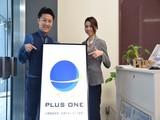 株式会社plus1west 案件番号1002のアルバイト