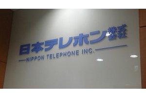 日本テレホンはスマートフォンなどを幅広く取り扱う上場企業です