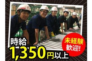 株式会社アットライン 白岡出荷作業・倉庫スタッフのアルバイト・バイト詳細