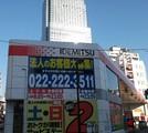 出光リテール販売株式会社東北カンパニー 仙台一番町SS/A1203270211のアルバイト