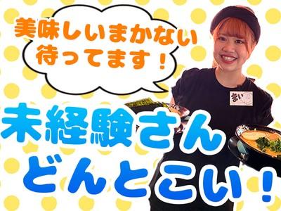 町田商店  川崎西口店_23[149]の求人画像
