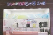おしゃれ洗濯じゃぶじゃぶ 勝川店のアルバイト情報