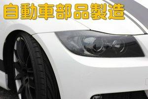 嬉しい高時給!夜勤で稼ごう☆自動車部品の目視検査・製造補助業務☆