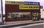 和歌山西薬局のアルバイト情報