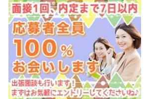 月給26万円も可能でしっかり稼げる♪週払いもOK!