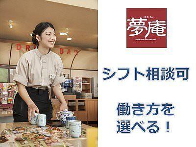 夢庵 行田城西店<130514>のアルバイト情報