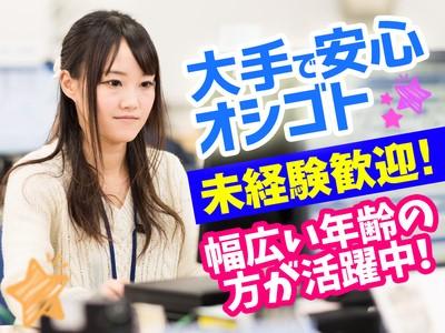 佐川急便株式会社 阿蘇営業所(一般事務)のアルバイト情報