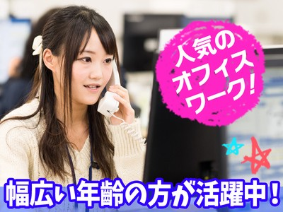 佐川急便株式会社 竜王営業所(コールセンタースタッフ)のアルバイト情報