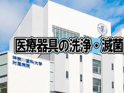 ワタキューセイモア東京支店//神奈川歯科大学附属病院(仕事ID:87412)の求人画像