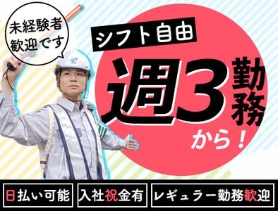リアル建設株式会社(東京03)の求人画像