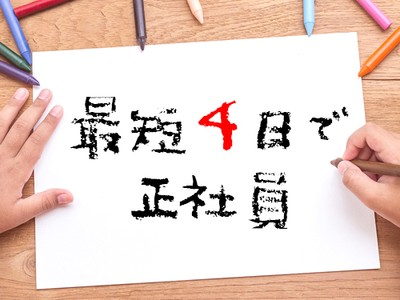 UTエイム株式会社(大阪市城東区エリア)5のアルバイト情報