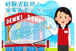 <高時給スタート☆最大時給1500円+交通費♪>