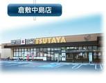 TSUTAYA倉敷中島店のアルバイト
