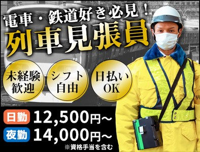 サンエス警備保障株式会社 埼玉支社(46)の求人画像