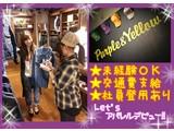 パープル&イエロー グランフロント大阪店のアルバイト