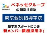 東京個別指導学院 名古屋校(ベネッセグループ) 星ヶ丘教室のアルバイト