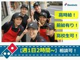 ドミノ・ピザ 富山大町店/A1003217276のアルバイト