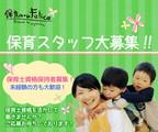 保育ルームFelice 高円寺園のアルバイト