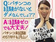 ミレ・キャリア(常陸多賀パチンコ店)のアルバイト情報